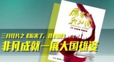 """三月热映口碑佳片 翟天临分享脱贫""""星""""主张"""