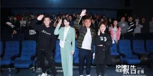网大《我是东北银》3.30上线 出品人郑恺特别出演