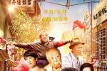 《二师兄来了》定档4月13日 演绎小人物欢笑人生