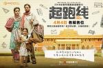 印度电影《起跑线》曝预告 4月4日解除教育焦虑