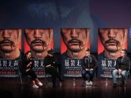 《暴裂无声》超前观影 梅峰:沙龙网上娱乐有风格和气度