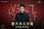 演员杜江出任第八届北影节展映单元国片推介人