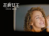 """《花滑女王》预售开启 讲述""""冰雪公主""""成长故事"""