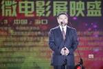 金鸡百花微沙龙网上娱乐盛典海口落幕 173部作品获表彰
