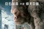 《狂暴巨兽》巨石强森宣布将来华 吴京现身打Call