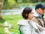 《黄金花》定档4月20日 高口碑力作聚焦女性蜕变
