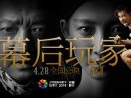 徐峥回归!《幕后玩家》获选第8届北影节开幕影片