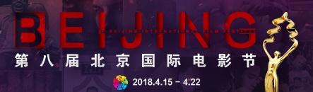 第八届北京国际优乐国际节