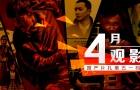 4月观影指南:国产片扎堆五一档 强森大战怪兽