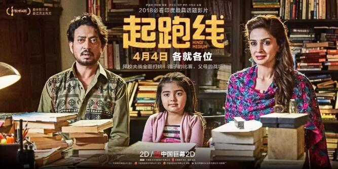 中国家长的痛,竟被印度片《起跑线》拍了出来!_影评_澳门金沙网上娱乐-金沙网上娱乐官网