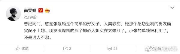张靓颖冯轲分居 尚雯婕:急功近利的男友配不上她