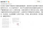 刘涛工作室针对营销号造谣发声明:已提交律师处理
