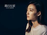 《幕后玩家》曝王丽坤特辑 悲伤痛哭、崩溃嘶吼