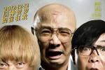 《泰囧》被判侵权 徐峥与光线传媒被判赔500万