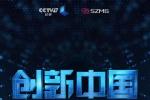 光明日报:让科技在影视中成为新时代中国热词