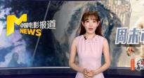 """北影艺考成绩公布 北影节""""天坛奖""""评委见面会在京举行"""