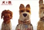 日前北京国际电影节官方正式公布,主办方特别为韦斯·安德森导演举办焦点影人展,让国内支持、欣赏导演的影迷可以在大银幕感受韦斯·安德森独特的电影风格。影展期间先后展出导演以往三部经典作品,同时也在今天展映两场即将于4月20日在全国上映的新片《犬之岛》。预售开启即在短短149秒将电影票全部售罄,足见影迷们对《犬之岛》的期待和喜爱。