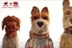 《犬之岛》北影节票秒光 韦斯·安德森首发中国VCR
