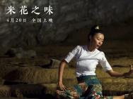 《米花之味》获赞华语沙龙网上娱乐惊喜之作 不少观众看哭