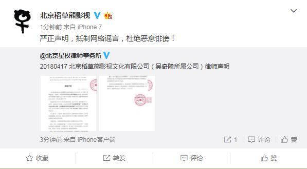 吴奇隆公司发声明驳投资诈骗等谣言 将依法追责