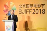 科技铸造未来:北影节电影科技国际论坛举行