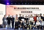 近日,著名沙龙网上娱乐宁浩出席并担任了第八届北京国际沙龙网上娱乐节沙龙网上娱乐市场项目创投终审环节评委,与著名编剧沙龙网上娱乐梅峰、著名制片人刘开珞两位评委历经八个小时共同选出了《春江水暖》、《汉南夏日》、《app杀人事件》和《野马》等优秀项目。当天宁浩沙龙网上娱乐对最终入围的10个创投项目一一作出了自己的点评和指导意见。在提到如何创作优秀作品时,几位评委一致认为青年沙龙网上娱乐人需具备更多的耐心和时间打磨剧本。