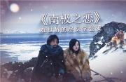 沙龙网上娱乐全解码:《南极之恋》在世界的尽头去学会爱