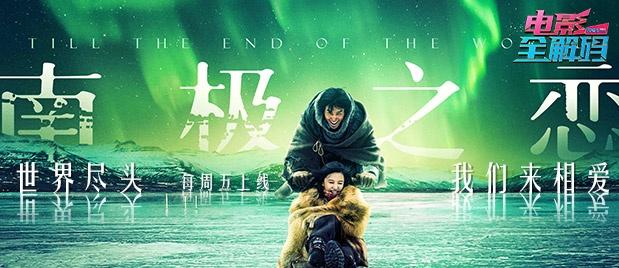 【沙龙网上娱乐全解码】《南极之恋》:赵又廷、杨子姗世界尽头上演绝恋
