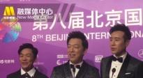 《一出好戏》剧组北影节闭幕采访后台 期待黄渤导演处女作
