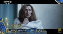 北影节闭幕式 娜塔·墨文耐兹凭借《惊慌妈妈》获最佳女主角奖