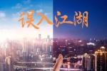 《误入江湖》定档明年大年初一 首次曝概念海报