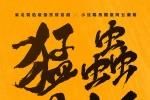 《猛虫过江》曝光导演特辑 小沈阳为喜剧拼了命