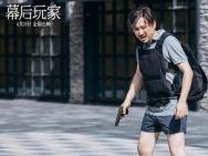 《幕后玩家》曝预告 徐峥被困密室面临生死抉择