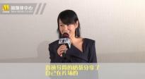 《后来的我们》发布会 刘若英曝不顾腿上片场狂奔