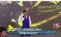 网影盛典董海战下跪致歉 互联网影视行业怎么了