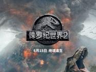 """《侏罗纪世界2》内地定档6.15 领先北美来""""驯龙"""""""