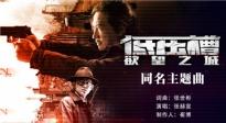 《低压槽:欲望之城》主题曲MV曝光