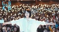 万人合唱《后来的我们》致敬曲《后来2018》MV