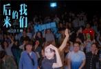 电影《后来的我们》自上映后便多次开创记录,截止目前,已经突破12亿大关,连续9日蝉联单日票房冠军,导演刘若英也成为十亿俱乐部唯一女导演。此前诸位主创已经于杭州、长沙、沈阳等各地开启路演,5月6日,电影的女主角周冬雨携电影来到重庆进行路演的收官之战。