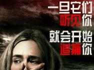 《寂静之地》曝终极沙龙网上娱乐海报 极致惊悚体验来袭