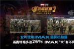 携手十年巅峰一役 IMAX 3D版《复联3》五大看点