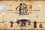 《新乌龙院》定档7月13日 吴孟达延续无厘头风格