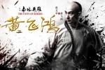 赵文卓26年后再演《黄飞鸿》 做监制打造新系列