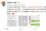 """""""川航3U8633""""安全备降受关注 有望拍成沙龙网上娱乐"""