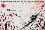 《大轰炸》定档8月17日 刘烨联手布鲁斯·威利斯