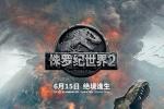 6月暑期大片林立 张猛《阳台上》对决《侏罗纪2》