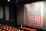 从技术到商业模式 中国巨幕CGS与IMAX全方位对比