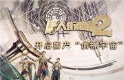 """电影全解码:《唐人街探案2》开启国产""""侦探宇宙"""""""