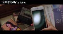 《超时空同居》正片片段