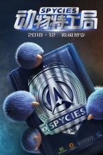 《动物特工局》闪耀戛纳 正式定档2018年12月